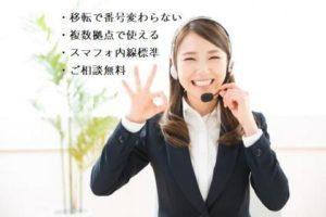 移転で番号変わらない 複数拠点で同じ電話番号が使える スマフォ内線標準 ご相談無料